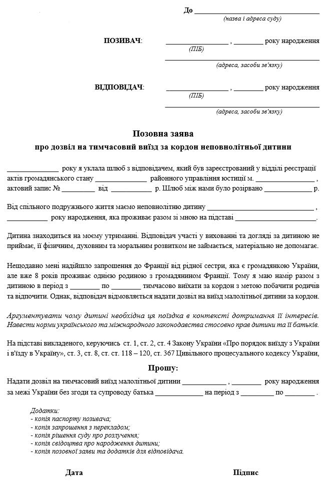 Образец искового заявления для получения разрешения на вывоз ребенка за границу