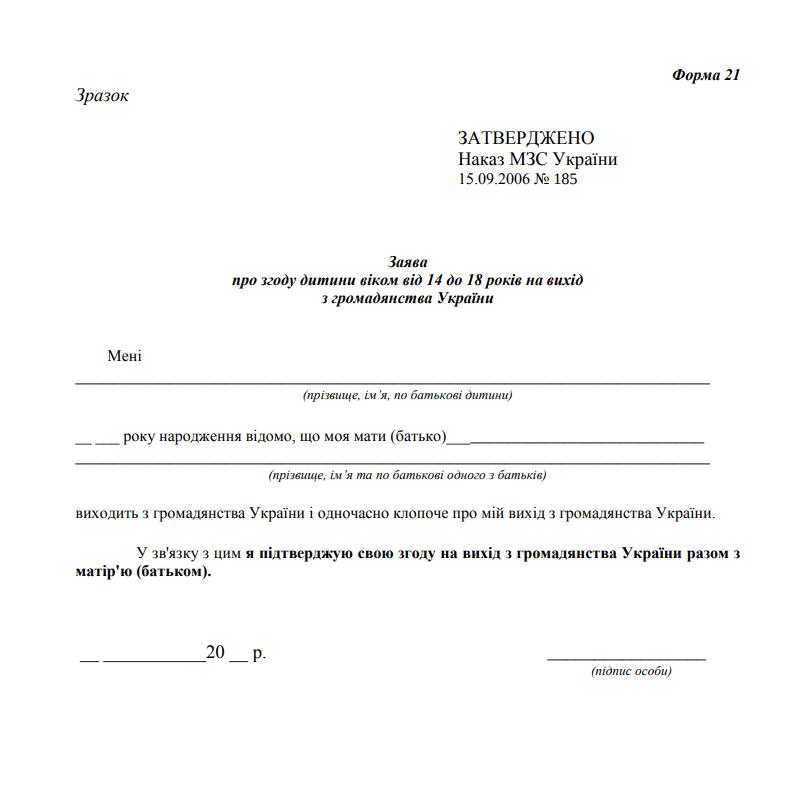 соглашение ребнка на выход из гражданства
