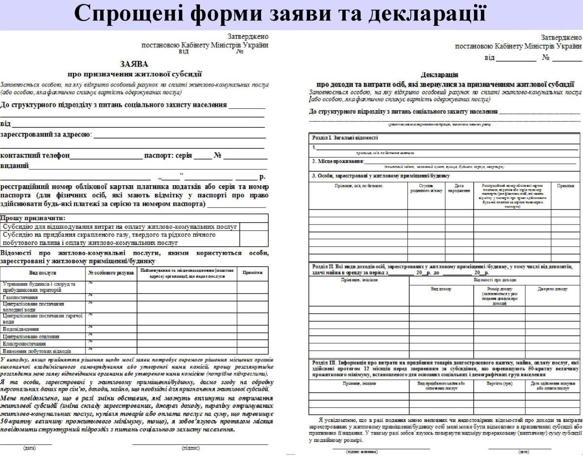 Образец декларации и заявления о назначении субсидии