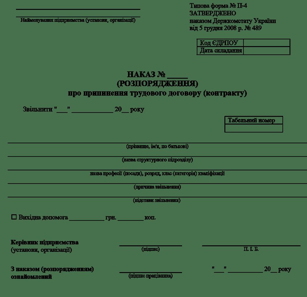 пример указа об увольнении