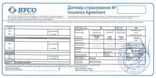 Пример страховки