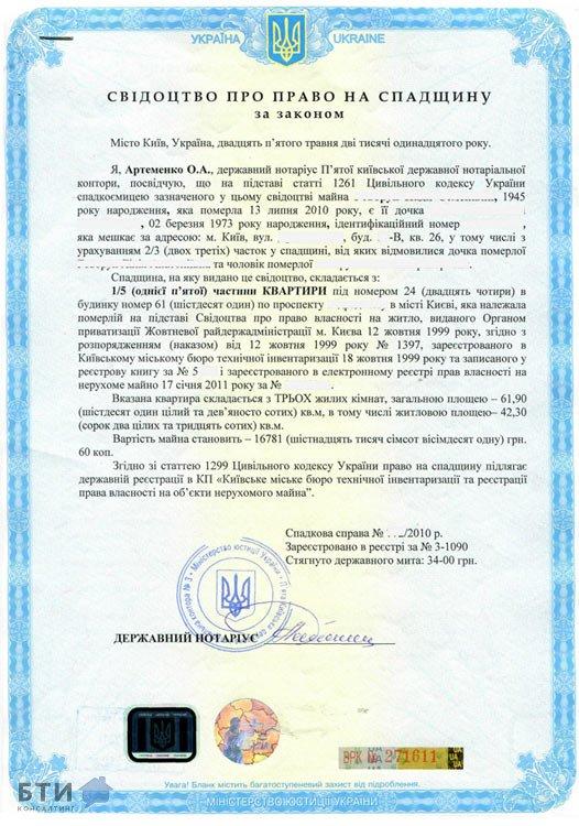Картинки по запросу завещание украина