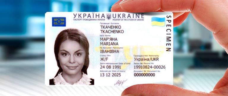 ID-карта Украины