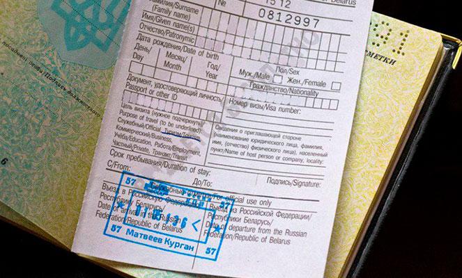 миграционная карта для украинцев