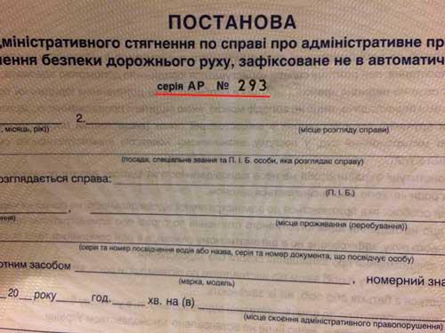Постановление полиции