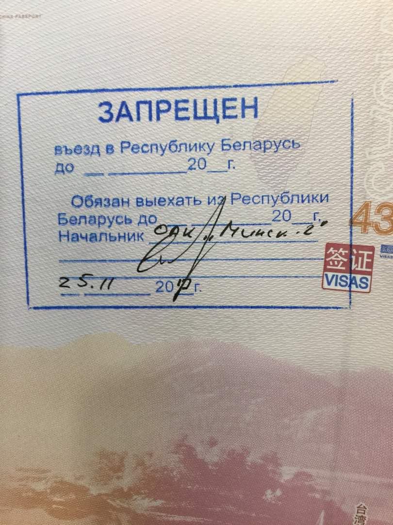 запрет на въезд в Беларусь