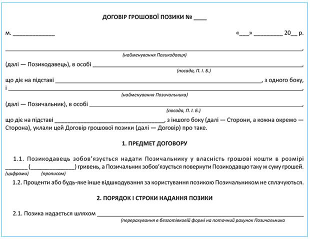 расписка пример