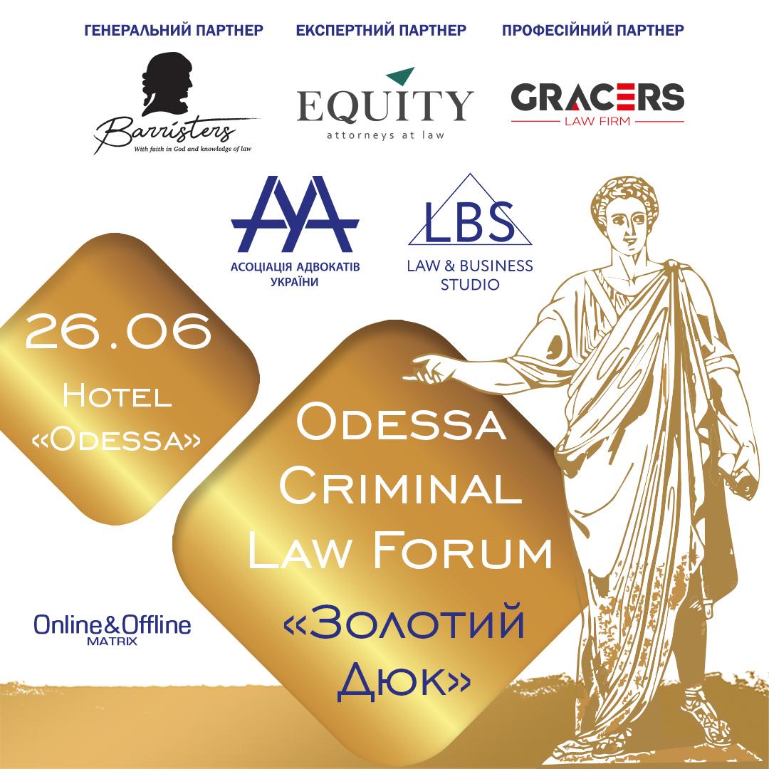 Odessa Criminal Law Forum