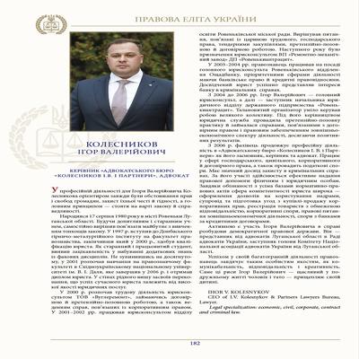 Адвокат Колесников Ігор Валерійович