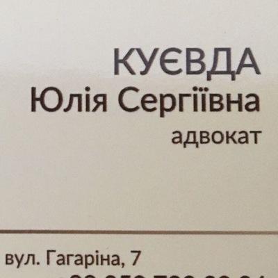Адвокат Куєвда Юлія Сергіївна