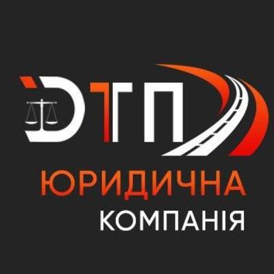 Адвокат Юридическая компания ДТП Юридическая компания ДТП