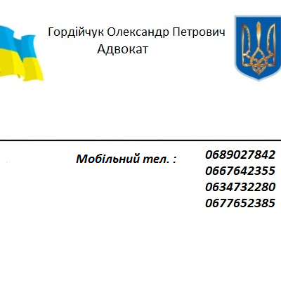 Адвокат Гордійчук Олександр Петрович