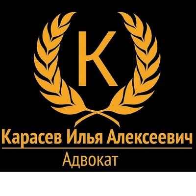 Адвокат Карасев Илья Алексеевич